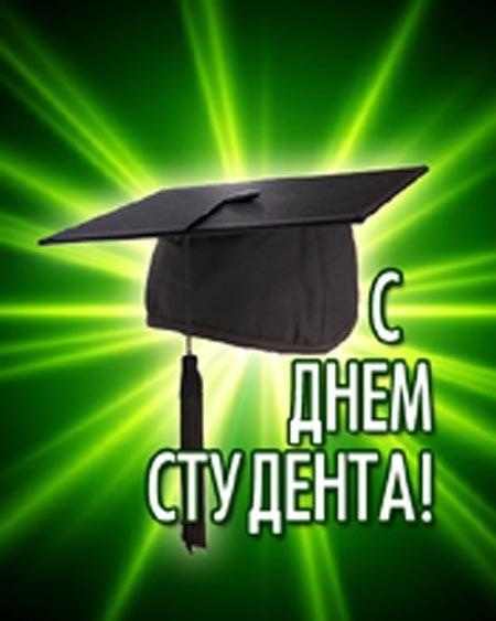 Акция к Дню Студентов (Закрыта)