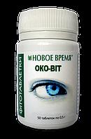 """Травяные таблетки для улучшения и поддержания зрения """"Око-вит"""" Новое время, 50 шт"""