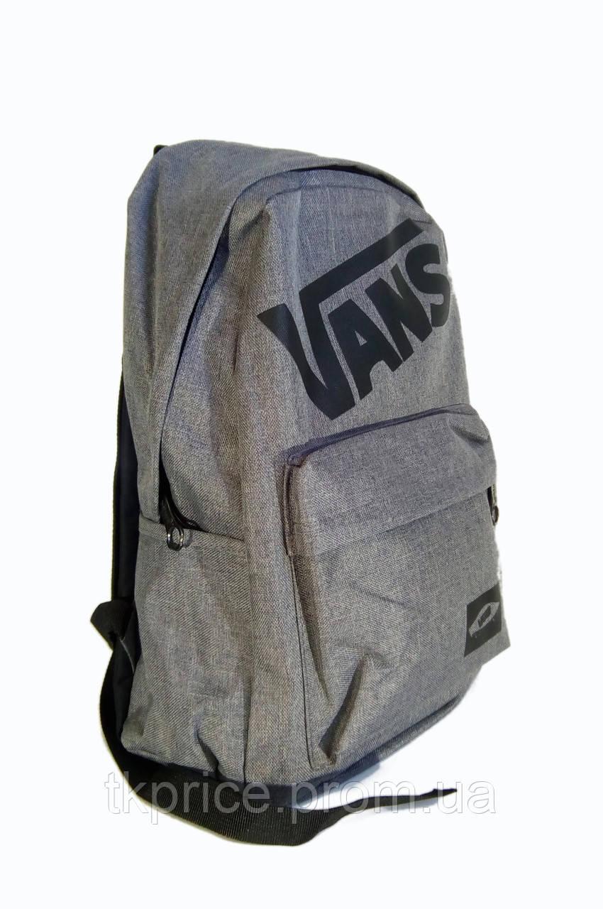 Универсальный рюкзак для школы и прогулок Vans серый