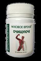 """Таблетки травяные для очищения организма, снижения веса, снятия интоксикации """"Очищающие"""" Новое время, 50 шт"""