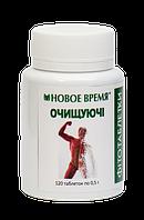 """Травяные таблетки для очищения организма, снижения веса, снятия интоксикации """"Очищающие"""" Новое время, 120 шт"""