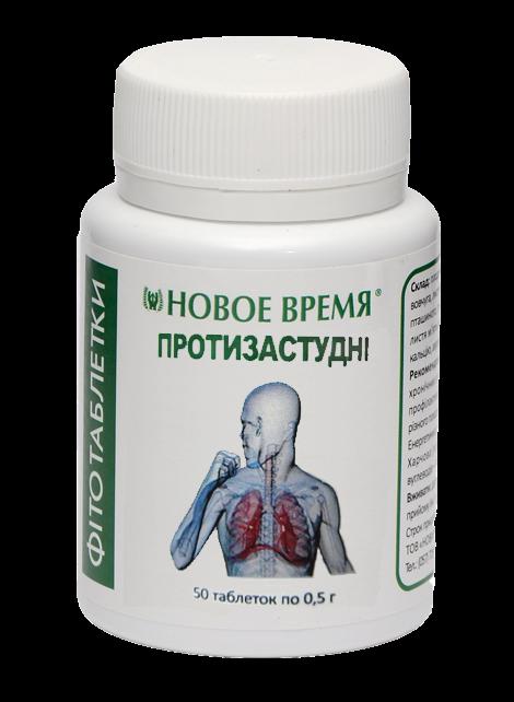 """Таблетки травяные противовирусные, от простуды и гриппа """"Противопростудные"""" Новое время, 50 шт"""