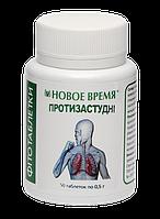 """Травяные таблетки противовирусные, от простуды и гриппа """"Противопростудные"""" Новое время, 50 шт"""
