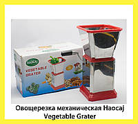 Овощерезка механическая Haocaj Vegetable Grater, фото 1