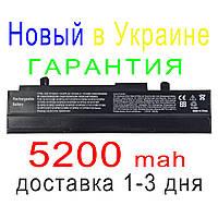 Аккумулятор батарея ASUS 1015PXD 1015T 1016 1016P 1016PE 1016PEB 1016PED 1016PEM 1016PG 1016PN