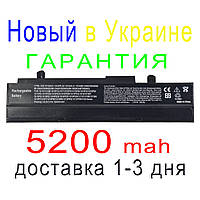Аккумулятор батарея ASUS 1011PXD 1015 1015B 1015BX 1015C 1015CX 1015P 1015PD 1015PDG 1015PDT