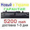 Аккумулятор батарея ASUS 90-OA001B2300Q 90-OA001B2400Q 90-OA001B2500Q 90-OA001B2400Q
