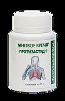 """Фитотаблетки """"Противопростудные"""" Новое время, 120 шт"""