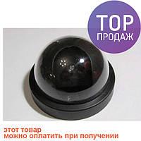 Купольная камера видеонаблюдения обманка муляж/камера видеонаблюдения
