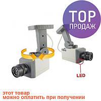 Камера видеонаблюдения обманка муляж с мотором/камера видеонаблюдения