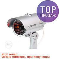 Камера видеонаблюдения обманка муляж PT-1900/камера видеонаблюдения