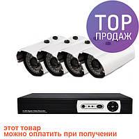 4-х канальная система домашнего видеонаблюдения (DVR KIT H.264 DIY 4 CHANNEL) / камера видеонаблюдения