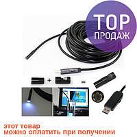 Камера видеонаблюдения Endoscope (5 м)/камера видеонаблюдения