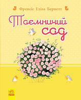 """Таинственный сад - Романы для девочек """"Ранок"""" (укр.)"""