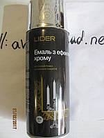 Краска эмаль универсальная LIDER серебристая с эффектом хром