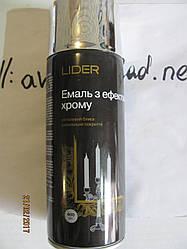 Фарба емаль універсальна LIDER срібляста з ефектом хром