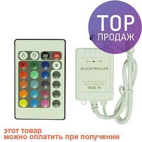 RGB пульт 24 кнопки контроллер controller, фото 2