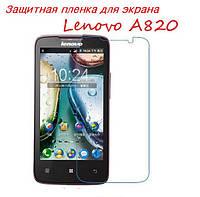 Защитная пленка на экран смартфона Lenovo A820, матовая