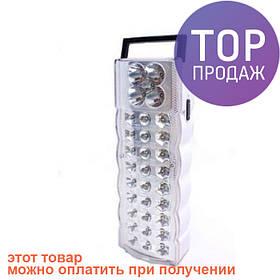 Аварийный диодный светильник с аккумулятором 6806/светильник