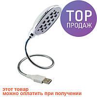 LED-светильник с 13 светодиодами на гибкой стойке, с питинием от USB /осветительные приборы