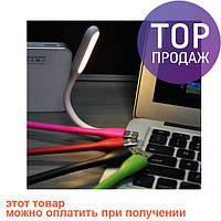 Портативный гибкий светодиодный USB светильник Led  /осветительные приборы