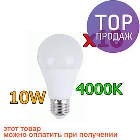 10шт Светодиодная LED лампа LB-710 E27 10W 4000K /светодиодная лампочка
