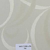 Рулонные шторы Ткань Фестиваль Слоновая кость 701