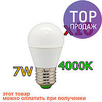 10шт Светодиодная LED лампочка LB-95 E27 7W 4000K/светодиодная лампочка