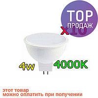 10шт LED лампочка LB240 MR16 G5.3 4W 4000K/светодиодная лампочка