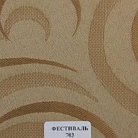 Рулонные шторы Одесса Ткань Фестиваль Коричнево-бежевый 703