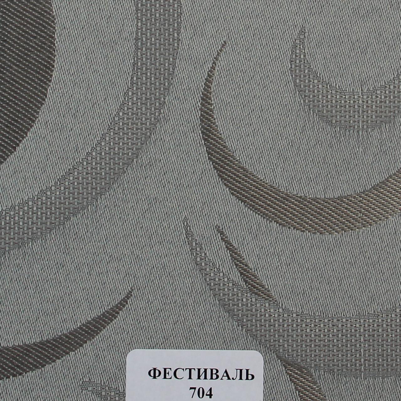 Рулонные шторы Ткань Фестиваль Грей 704