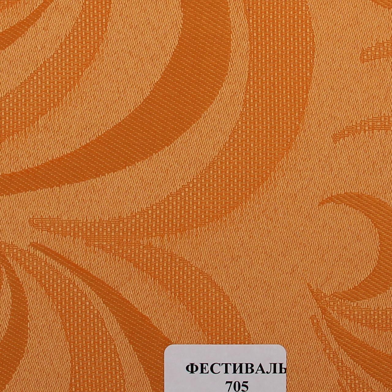 Рулонні штори Тканина Фестиваль Помаранчевий 705