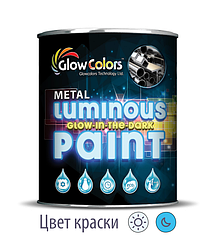 Краска для металла светящаяся GlowColors Classic Blue 1л.
