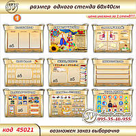 Набор стендов для начальной школы  код S45021, фото 1