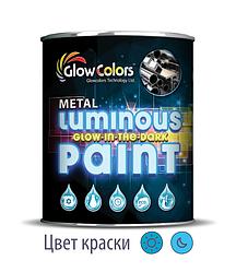 Краска для металла светящаяся GlowColors Blue 1л.