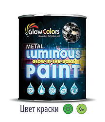 Краска для металла светящаяся GlowColors Green 1л.