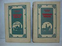 Тайный посол (комплект из 2 книг)
