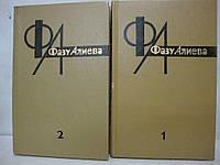 Фазу Алиева. Избранные произведения в 2 томах