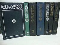 Константинэ Гамсахурдиа. Собрание сочинений в 8 томах (комплект из 7 книг)