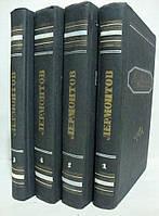 М. Лермонтов. Полное собрание сочинений в 4 томах (комплект из 4 книг)