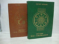 Звезды над Самаркандом (комплект из 2 книг)