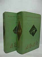 Абай (комплект из 2 книг)
