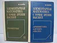 Элементарная математика с точки зрения высшей. В двух томах