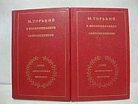 М. Горький в воспоминаниях современников (комплект из 2 книг)