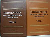 Справочник по электрическим машинам. В 2 томах. (комплект из 2 книг)