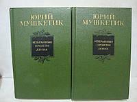 Юрий Мушкетик. Избранные произведения в 2 томах