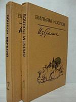 Вильям Козлов. Избранное. В 2 томах