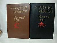 Вечный зов (комплект из 2 книг)