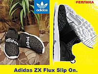 Кроссовки Adidas Originals ZX Flux Slip On (Wonex). Реплика. Кроссовки Адидас без шнурков.