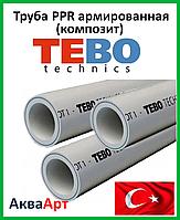 Tebo труба ppr  армированная алюминием (композит) D20